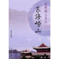 【二手旧书9成新】道教海上名山――东海崂山 高明见著 9787801239006 宗教文化出版社