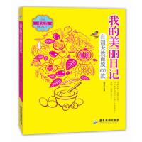 【二手旧书9成新】我的美丽日记:自制天然面膜100款 优图生活广东旅游出版社 9787807665250