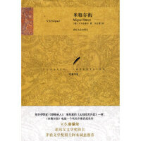 [二手旧书正版9成新]米格尔街,(英)奈保尔,王志勇,9787533928735,浙江文艺出版社
