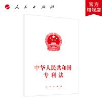 中华人民共和国专利法 人民出版社