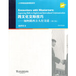 大学英语拓展课程系列:跨文化交际技巧:如何跟西方人打交道(教师用书)修订版