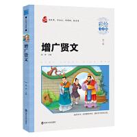 增广贤文 小学语文新课标必读丛书 彩绘注音版