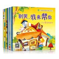 晨风童书好情绪好性格培养暖心绘本故事套装10册0-3岁早教3-6岁全套幼儿情商培养图画书性格塑造情绪管理亲子睡前故事书