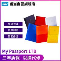 西部数据(WD)1TB USB3.0移动硬盘My Passport 2.5英寸高端炫彩 兼容苹果移动盘mac (硬件加