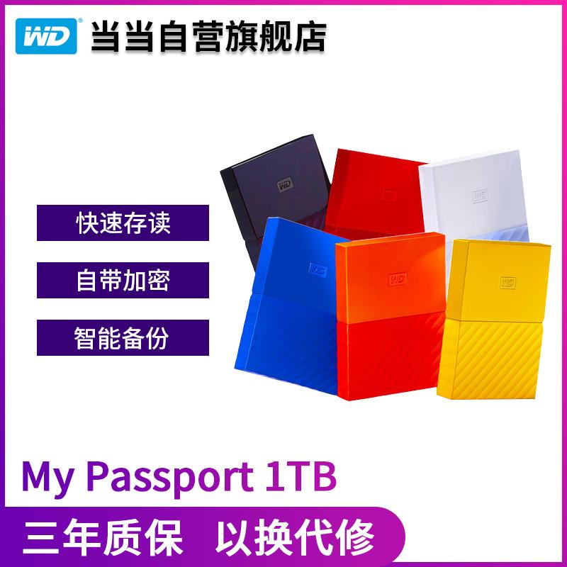 西部数据(WD)1TB USB3.0移动硬盘My Passport 2.5英寸高端炫彩 兼容苹果移动盘mac (硬件加密 自动备份)便携式移动硬盘 高端商务移动硬盘 自动备份 双重加密 一键还原 三年换新