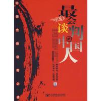 【二手书8成新】会谈判的中国人 陈星星 北京邮电大学出版社有限公司