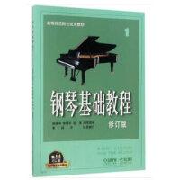 钢琴基础教程1(修订版)有声音乐系列图书,韩林申 李晓平 徐斐 周荷君,上海音乐出版社,9787552313468,【