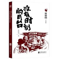 没有时刻的月台 台湾文坛教父级人物黄春明小说作品大陆 次出版 用锋利的笔刀刻画现代人苍白而又孤绝的面