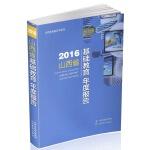 2016山西省基础教育年度报告