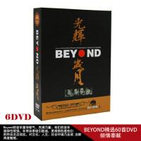 汽车载DVD光盘音乐beyond黄家驹光辉岁月经典老歌无损非黑胶唱片