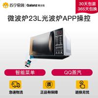 【苏宁易购】Galanz/格兰仕G80F23CN3LN-C2(R0)微波炉23L光波炉APP操控