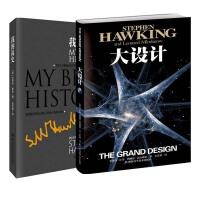 [正版]我的简史精装+大设计(2册)(史蒂芬・霍金首度个人自传)/史蒂芬・霍金著 **科普读物 个人自传图书 名人传记