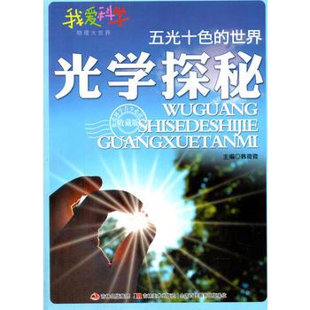 [二手旧书九成新] 五光十色的世界 光学探秘(我爱科学 物理大世界)