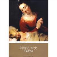 剑桥艺术史-17世纪艺术[英]梅因斯通(Mainstone M&9787544707282【直发】