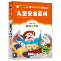 儿童安全百科(彩图注音版)小学生语文新课标必读丛书