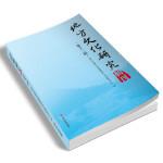 地方文化研究辑刊(第十三辑)
