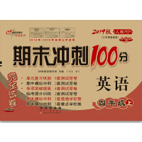 期末冲刺100分英语四年级上册19秋(人教PEP)(全新版)