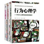行为心理学1+2+3(套装全3册)