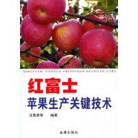 红富士苹果生产关键技术