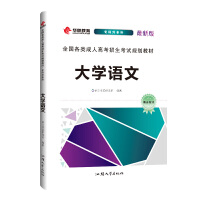 2021年版 成人高考教材 专升本 大学语文 汕头大学出版社