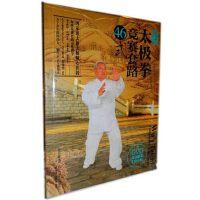 翟维传武式太极拳竞赛套路46式 高清DVD养生太极拳教学光盘碟片
