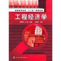 【旧书二手书8成新】工程经济学(鲍学英) 鲍学英,王琳 9787122098221 化学工业出版社【正版现货速发】