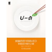 U一点・料:阿里巴巴1688UED体验设计践行之路(电子书)