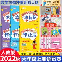 黄冈小状元六年级上语文数学英语达标卷作业本口算速算全套6本人教版