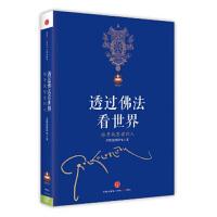 透过佛法看世界 (给寻找答案的人) 扎西持林丛书 当今影响力的精神导师之一,希阿荣博堪布2014年力作,一百八十个问题