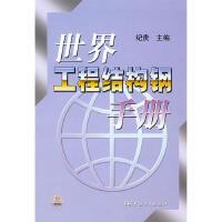 世界工程结构钢手册/纪贵