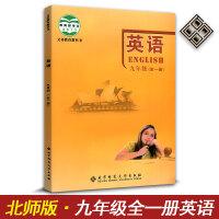 教育部审定2013 义务教育教科书 英语九年级全一册 BS版北师版北京师范大学出版社 课本教材教科书 初三初3英语全一