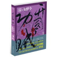 【旧书二手书8新正版】开国功贼4如梦令 9787503948398 酒徒 文化艺术出版社