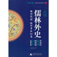 学生版古典名著点读系列:点读《儒林外史》 9787549557257