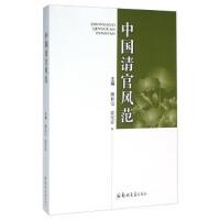 【二手书8成新】中国清官风范 滕世宗,霍宪章 郑州大学出版社