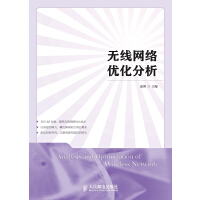 无线网络优化分析(高职)