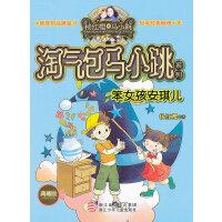 杨红樱淘气包马小跳系列:笨女孩安琪儿(典藏版)
