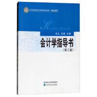 会计学指导书(第三版) 张云,孟茜 9787514196078 经济科学出版社
