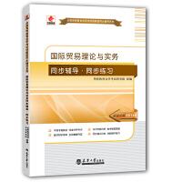 【正版】自考辅导 自考 00149 国际贸易理论与实务同步辅导 同步练习