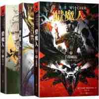 猎魔人卷一白狼崛起+卷二:宿命之剑+卷三 精灵之血 套装共3册 PS4 XBOX游戏《猎魔人卷一 白狼崛起 游戏《巫师