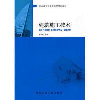 【正版二手书9成新左右】建筑施工技术 王军霞 中国建筑工业出版社