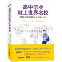 【二手书8成新】高中毕业就上世界名校 俞敏洪 等 辽宁教育出版社