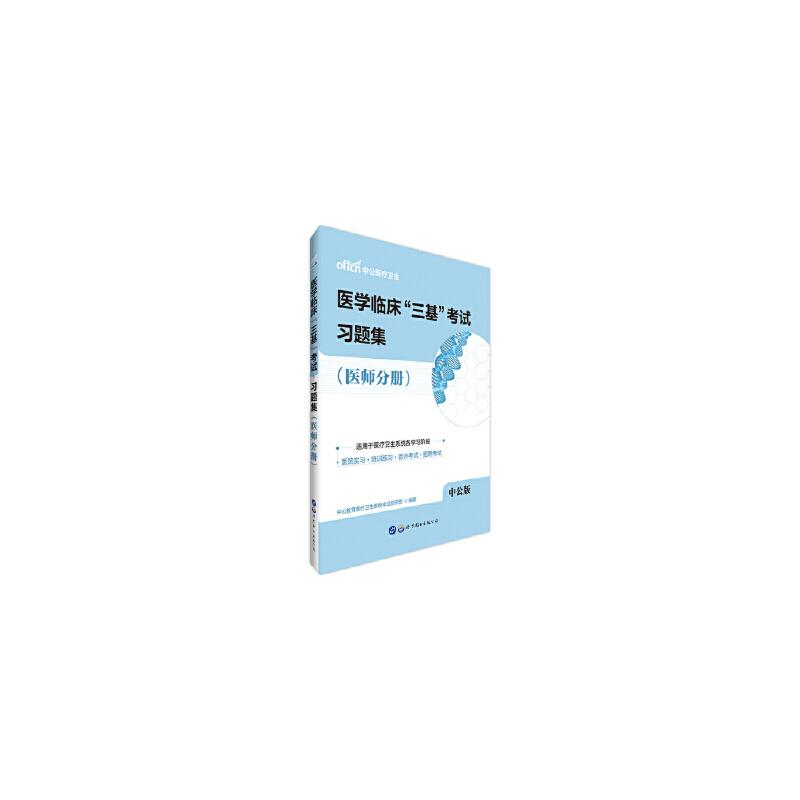 医学临床三基训练中公医学临床三基考试习题集(医师分册)