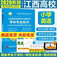 江西高校:2020江西省教师招聘考试辅导用书 学科专业知识 小学英语历年真题详解及模拟试卷