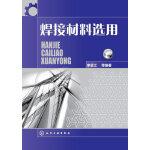 焊接材料选用