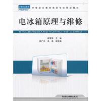 (教材)电冰箱原理与维修 9787113127848