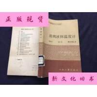 【二手旧书9成新】玻璃液体温度计 /潘儒文,叶华宝,王凤城编著