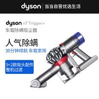 Dyson戴森V7 Trigger+手持式车载除螨吸尘器 多吸头
