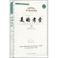 【二手书8成新】美的考索(套装上下册 陈良运,蔡锺翔,邓光东 9787806479070