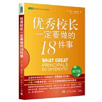 [二手旧书9成新]校长要做的18件事:揭示信念、行为和思维方式,成为精要主义者,(美)托德・威特克尔,97875153