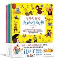 写给儿童的成语游戏书(全套4册)3-8-10岁幼儿益智专注力游戏书儿童成语游戏成语接龙趣味游戏卡片成语故事书籍儿童趣味